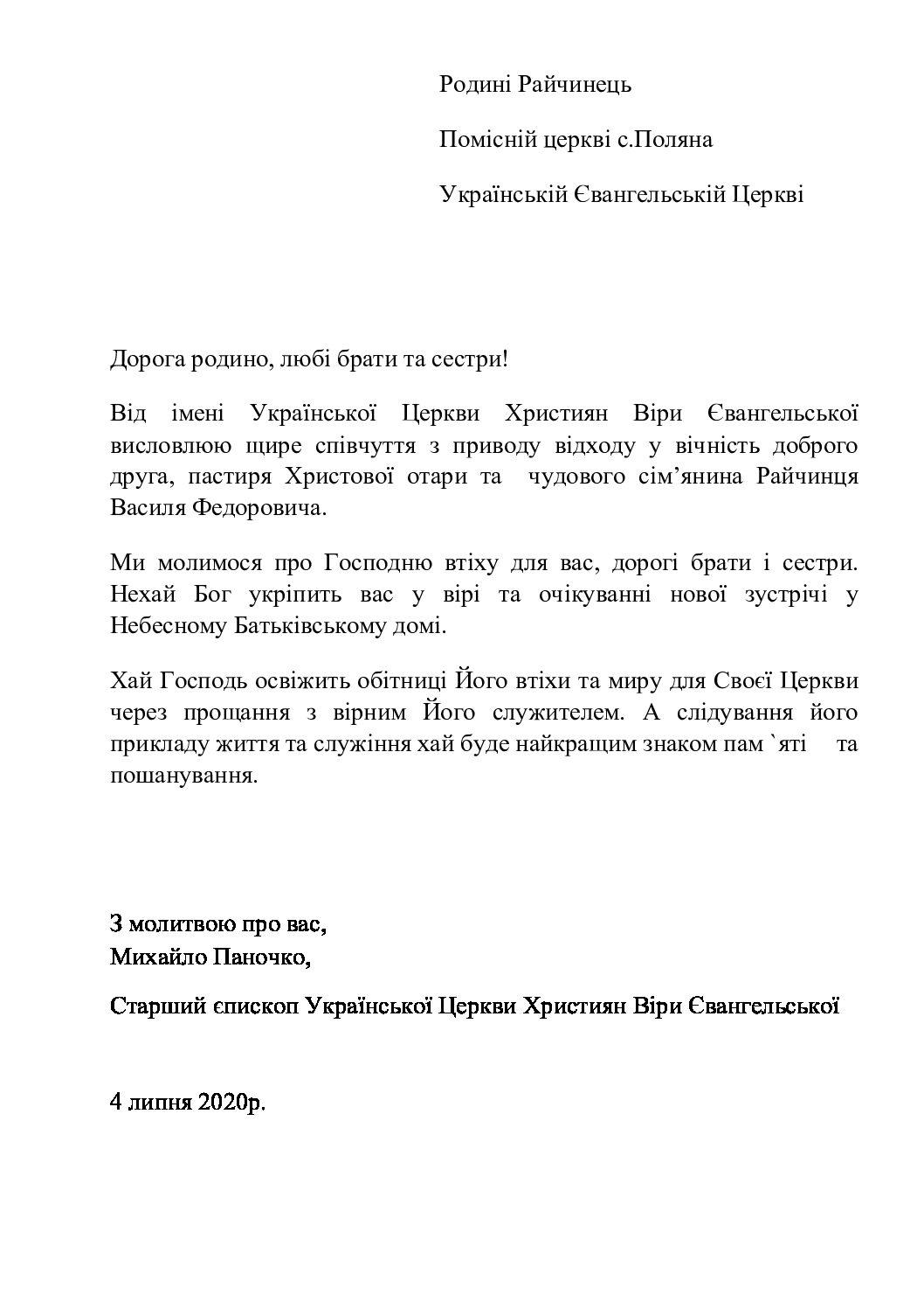 Українська Церква ХВЄ