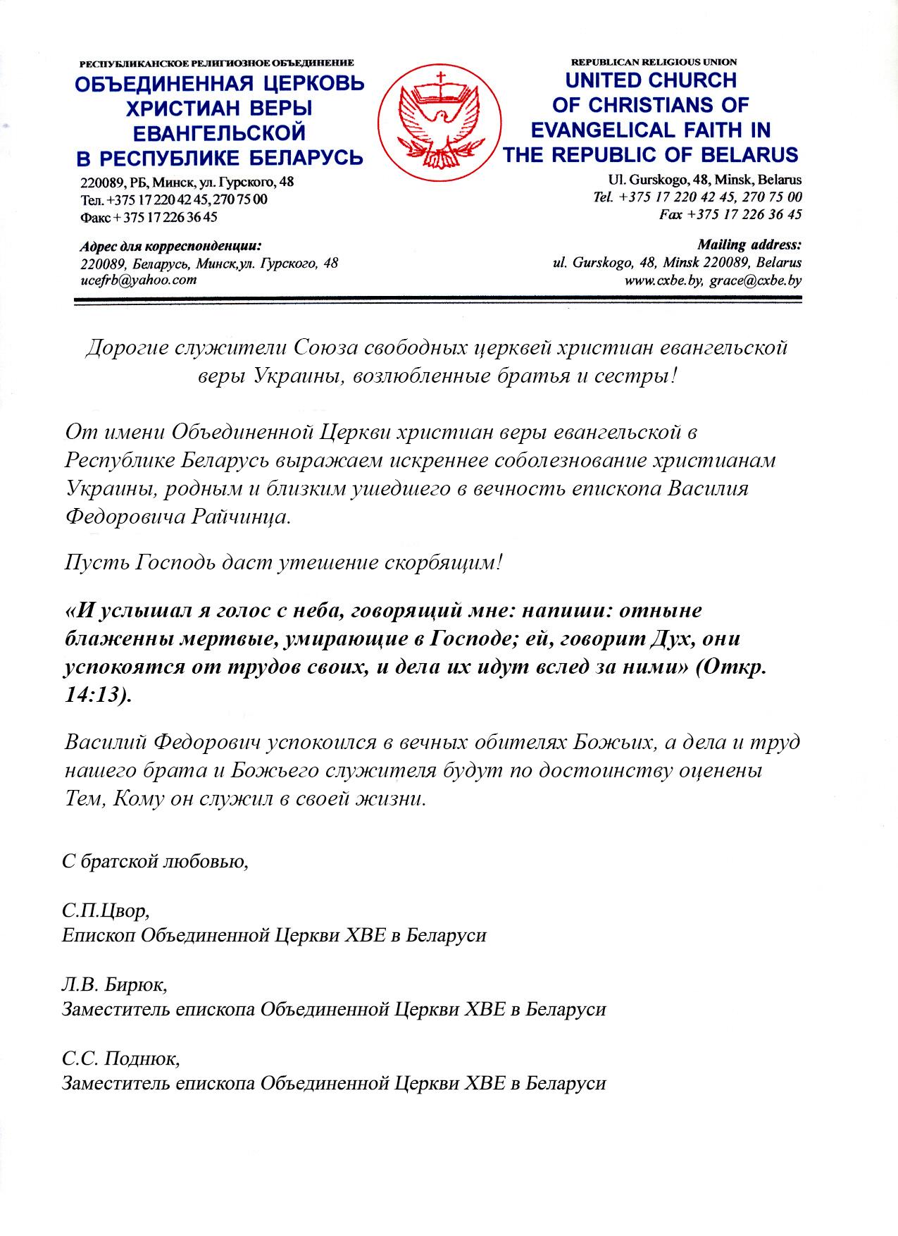 Церква ХЄВ Білорусь