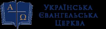 Українська Євангельська Церква